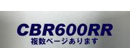CBR600RR2