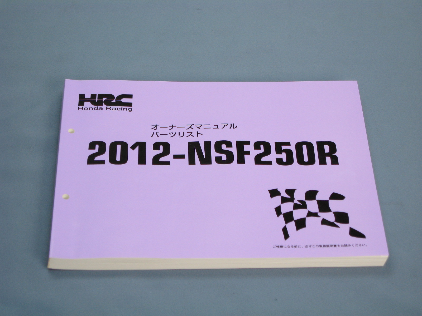 2012 NSF250R HRCマニュアル・パーツリスト