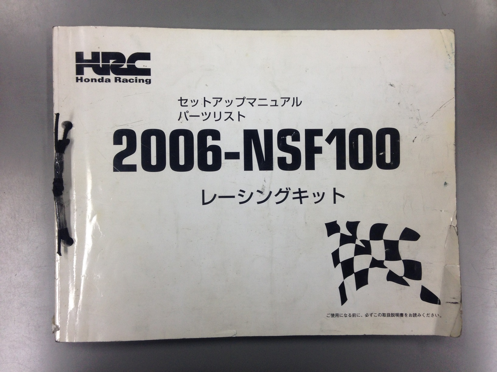 2006NSF100 HRCマニュアル・パーツリスト