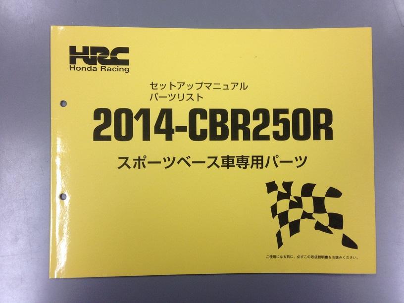 2014 CBR250R HRCマニュアル・パーツリスト