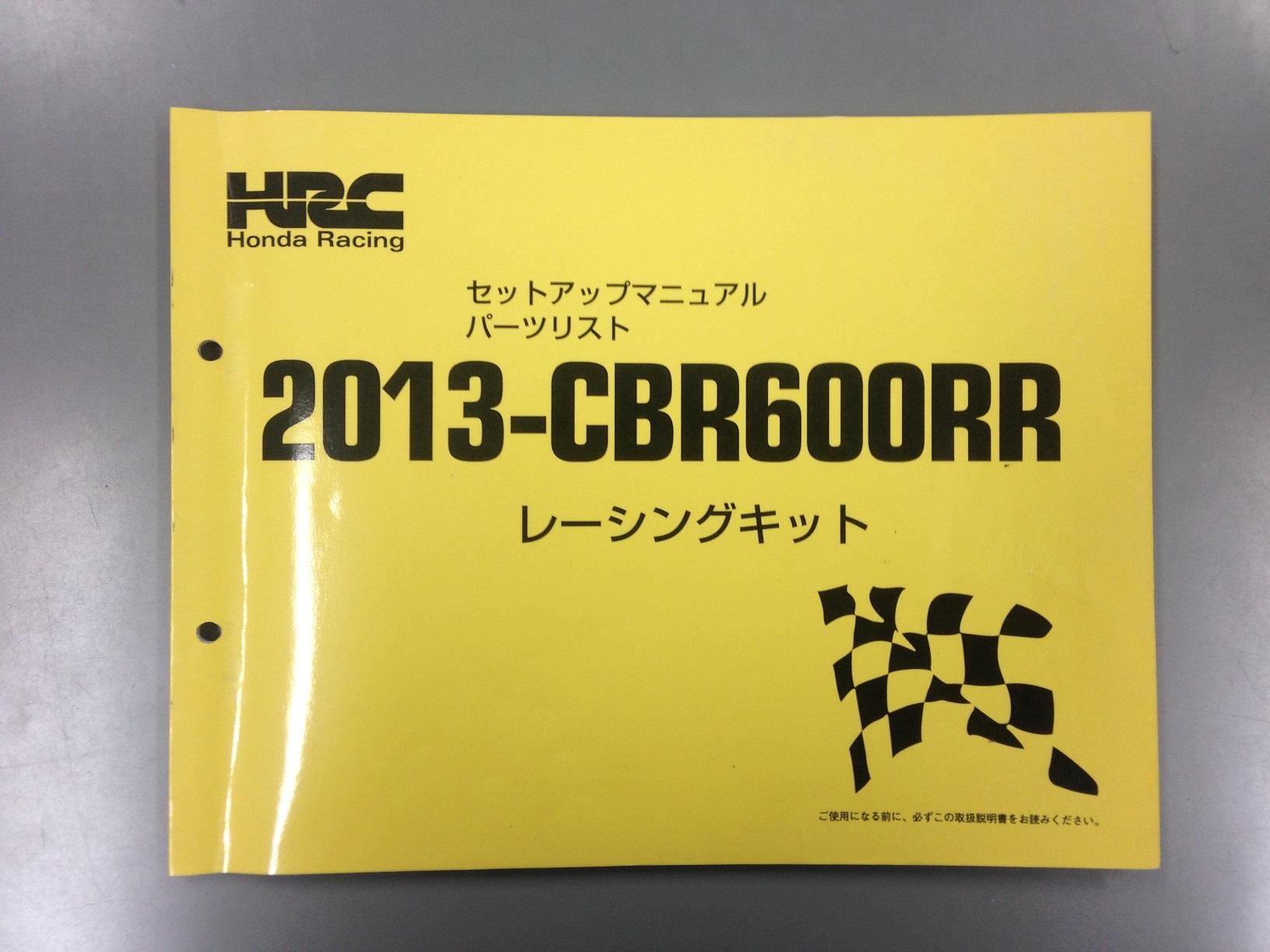 2013 CBR600RR HRCマニュアル・パーツリスト