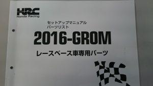 2016 GROM HRCマニュアル・パーツリスト