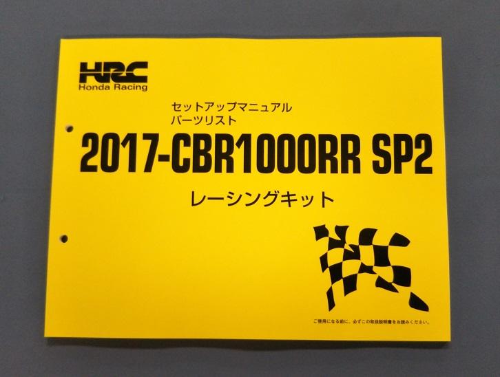 2017 CBR1000RR SP2 HRC マニュアル パーツリスト