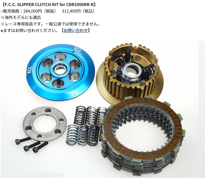 20~CBR1000RR-R FCCスリッパークラッチキット