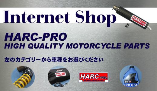 HARCーPRO NET SHOP